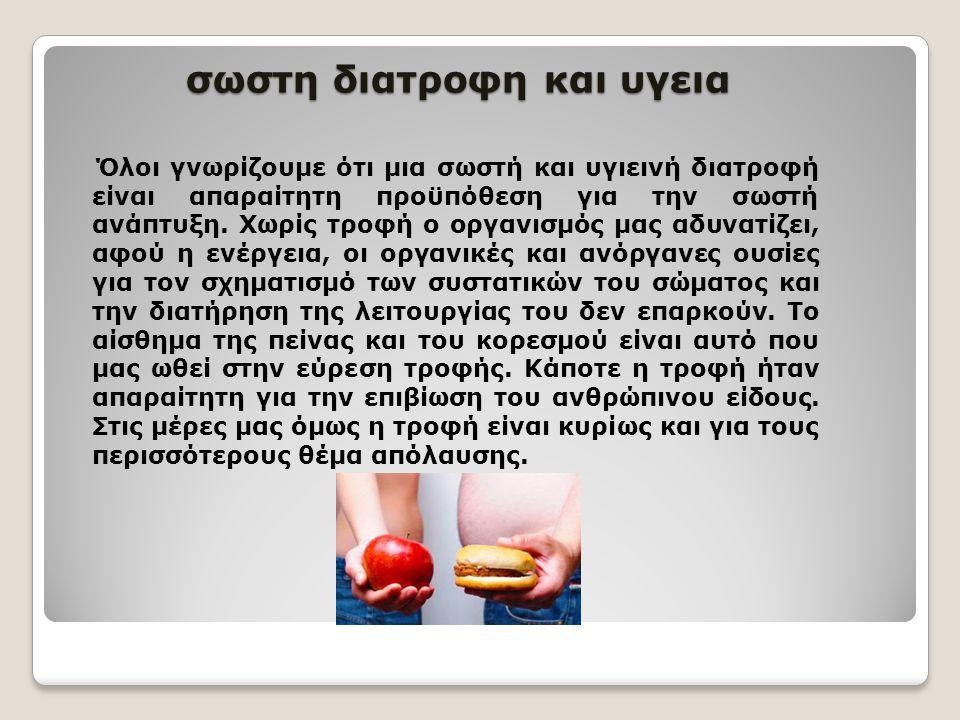 σωστη διατροφη και υγεια
