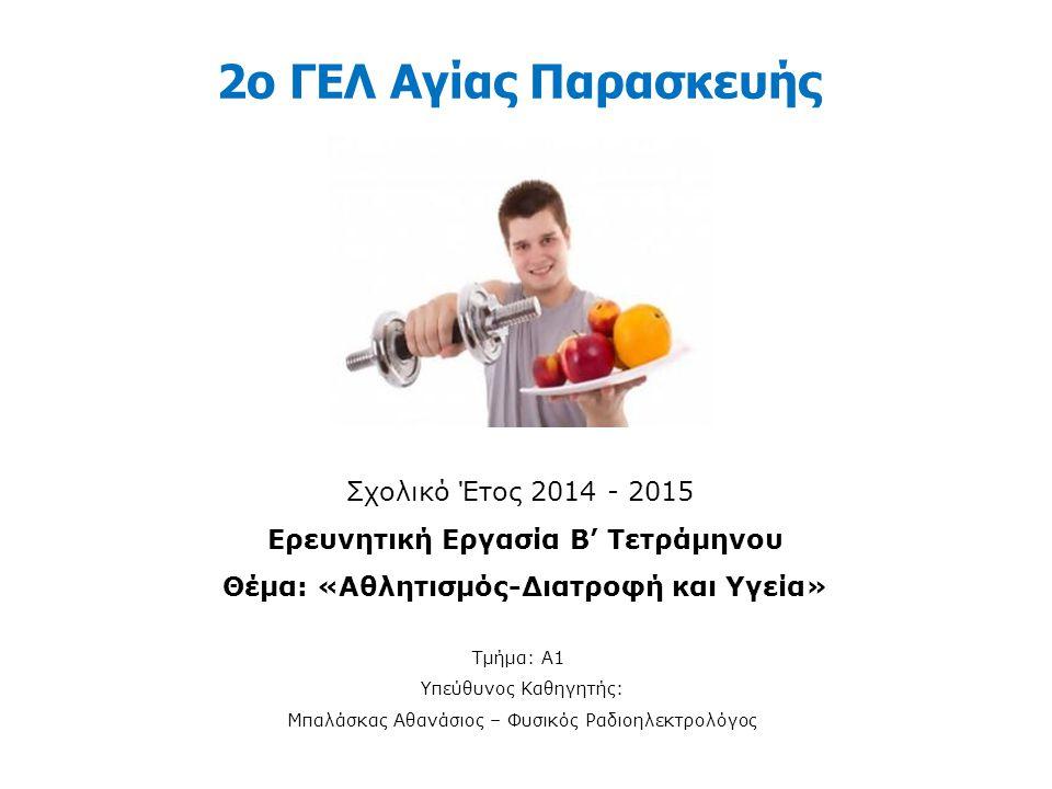 Θέμα: «Αθλητισμός-Διατροφή και Υγεία»