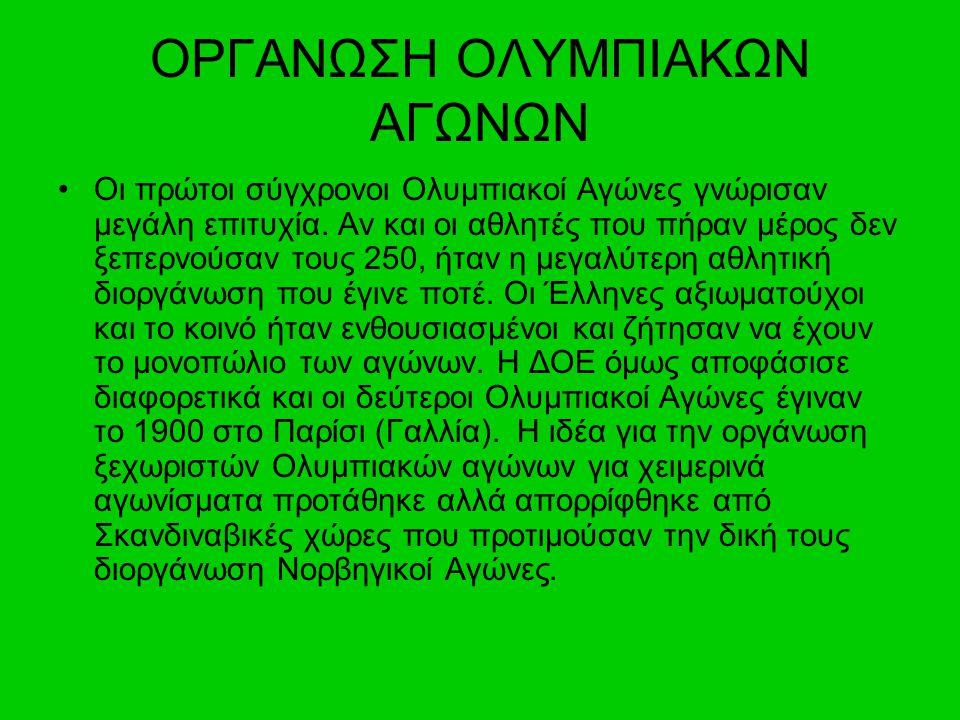 ΟΡΓΑΝΩΣΗ ΟΛΥΜΠΙΑΚΩΝ ΑΓΩΝΩΝ