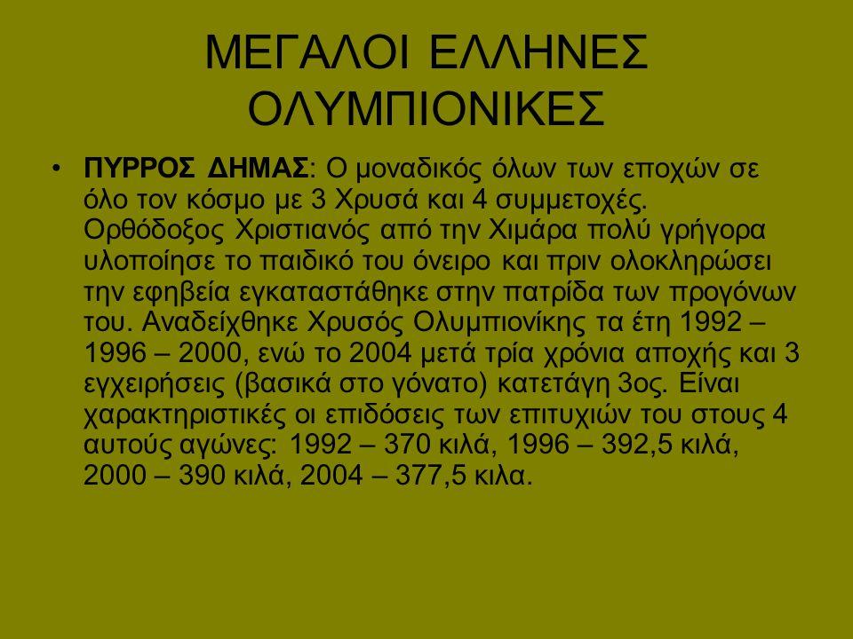 ΜΕΓΑΛΟΙ ΕΛΛΗΝΕΣ ΟΛΥΜΠΙΟΝΙΚΕΣ