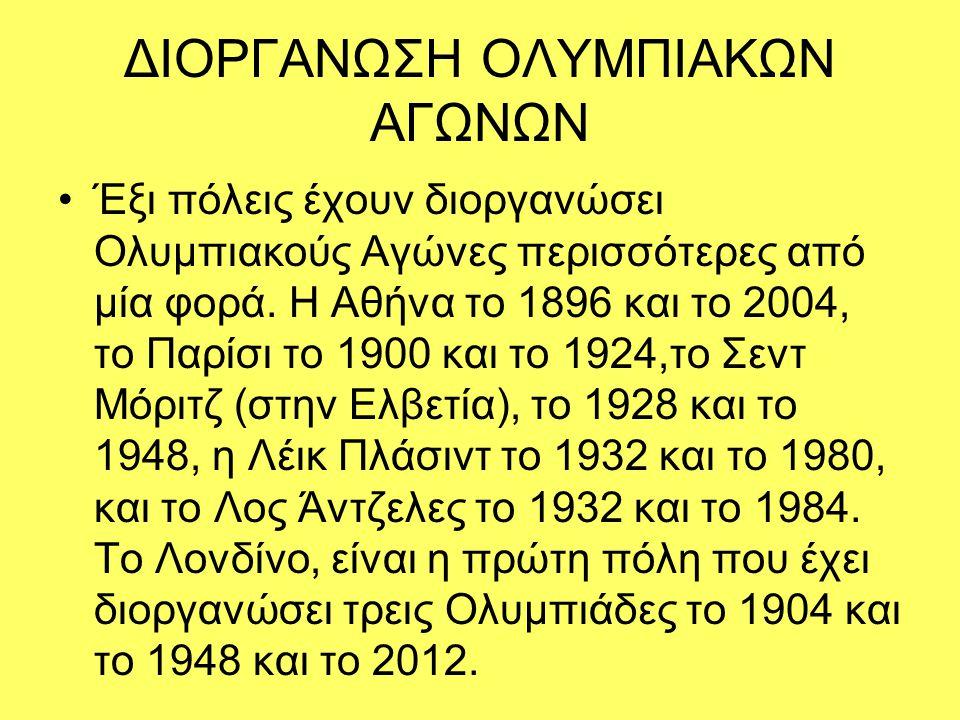 ΔΙΟΡΓΑΝΩΣΗ ΟΛΥΜΠΙΑΚΩΝ ΑΓΩΝΩΝ