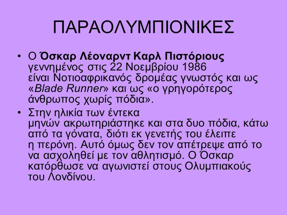 ΠΑΡΑΟΛΥΜΠΙΟΝΙΚΕΣ