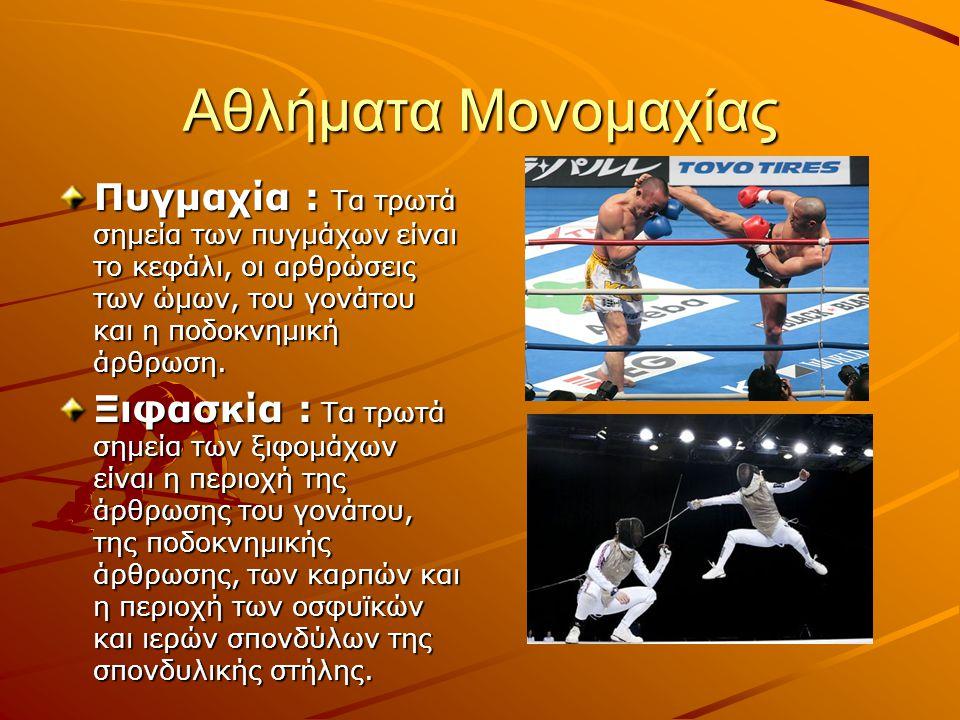 Αθλήματα Μονομαχίας Πυγμαχία : Τα τρωτά σημεία των πυγμάχων είναι το κεφάλι, οι αρθρώσεις των ώμων, του γονάτου και η ποδοκνημική άρθρωση.