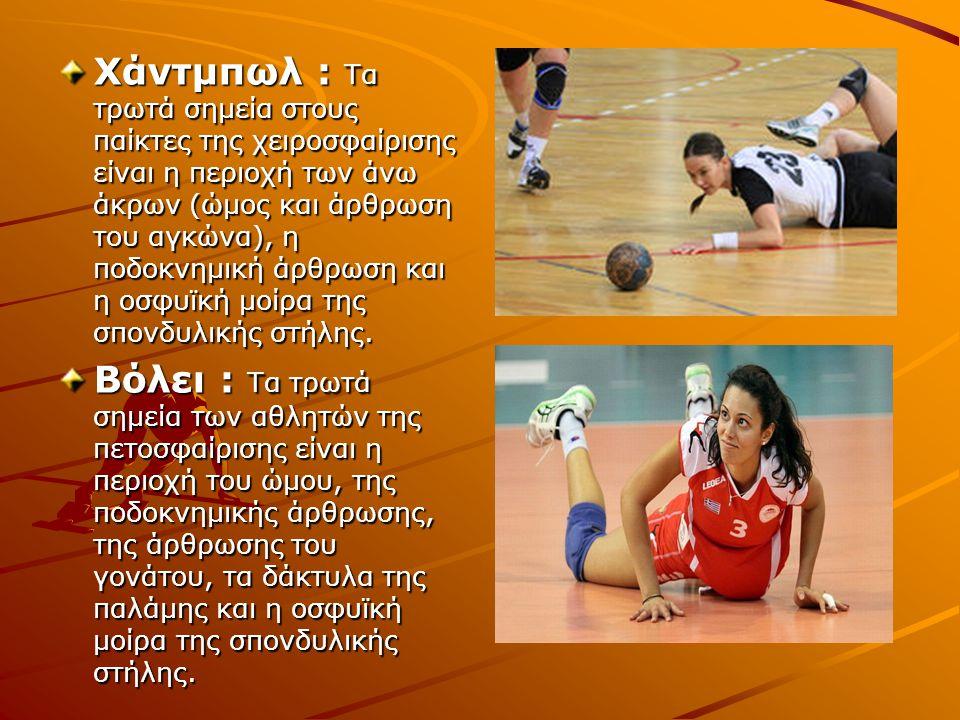 Χάντμπωλ : Τα τρωτά σημεία στους παίκτες της χειροσφαίρισης είναι η περιοχή των άνω άκρων (ώμος και άρθρωση του αγκώνα), η ποδοκνημική άρθρωση και η οσφυϊκή μοίρα της σπονδυλικής στήλης.
