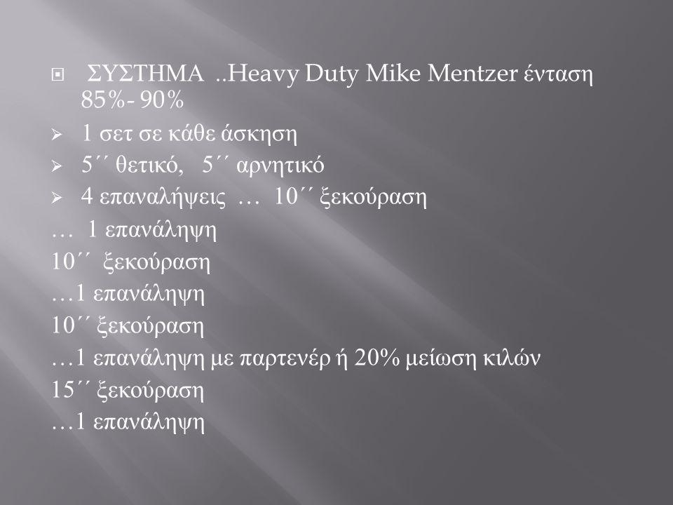 ΣΥΣΤΗΜΑ ..Heavy Duty Mike Mentzer ένταση 85%- 90%