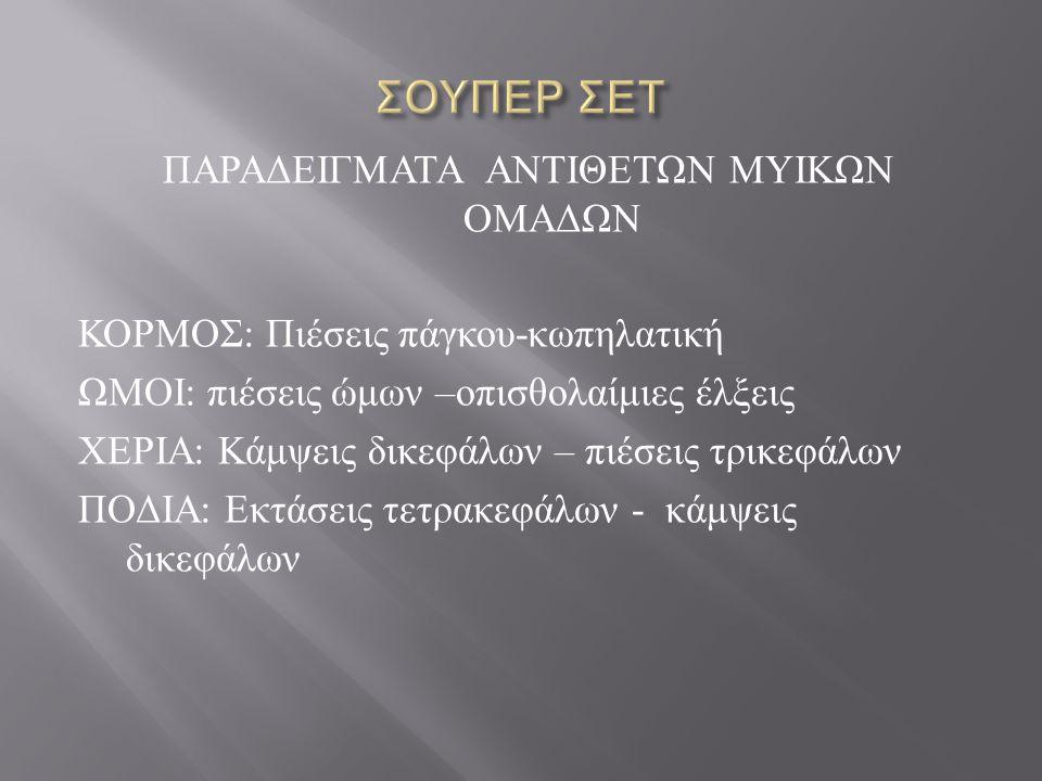 ΣΟΥΠΕΡ ΣΕΤ