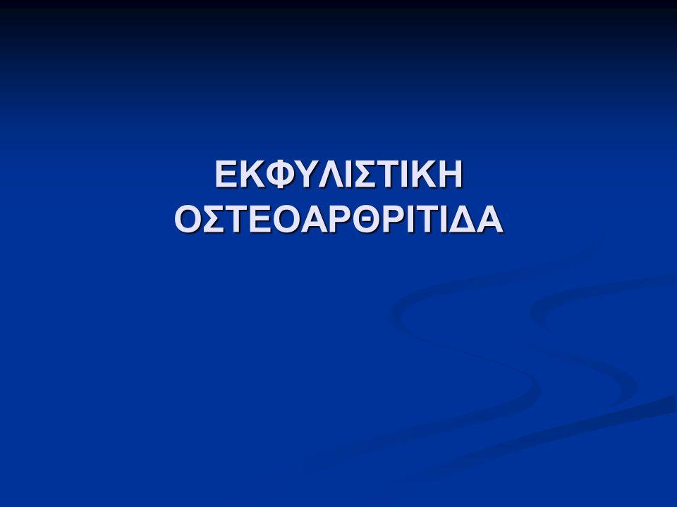 ΕΚΦΥΛΙΣΤΙΚΗ ΟΣΤΕΟΑΡΘΡΙΤΙΔΑ