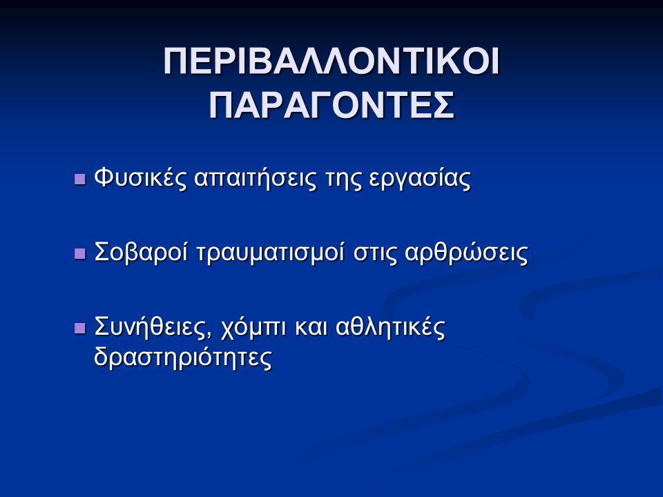 ΠΕΡΙΒΑΛΛΟΝΤΙΚΟΙ ΠΑΡΑΓΟΝΤΕΣ