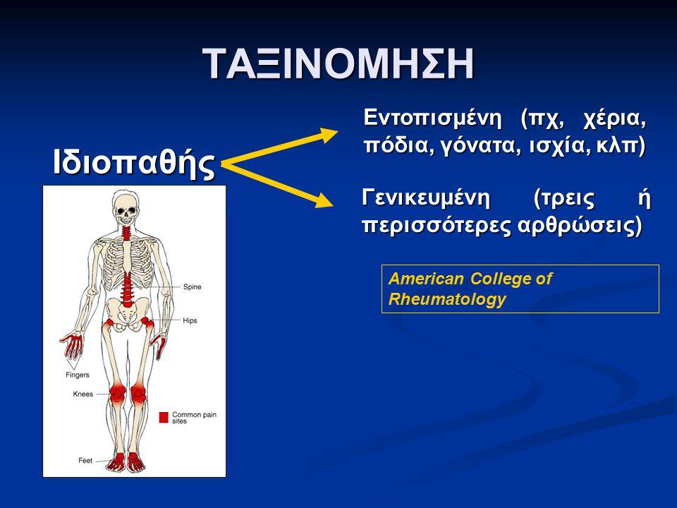 ΤΑΞΙΝΟΜΗΣΗ Εντοπισμένη (πχ, χέρια, πόδια, γόνατα, ισχία, κλπ) Ιδιοπαθής. Γενικευμένη (τρεις ή περισσότερες αρθρώσεις)