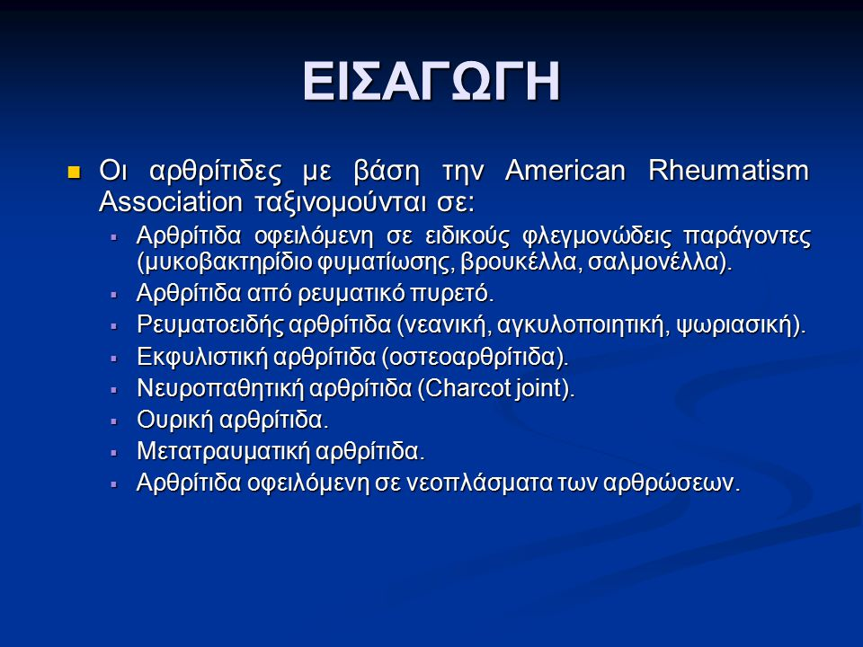 ΕΙΣΑΓΩΓΗ Οι αρθρίτιδες με βάση την American Rheumatism Association ταξινομούνται σε: