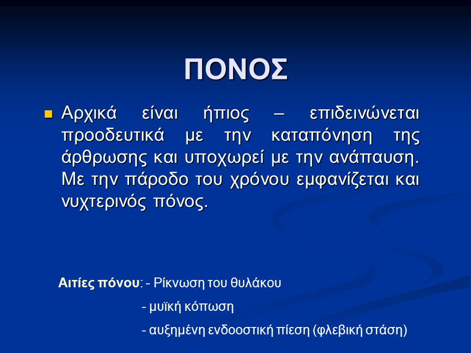 ΠΟΝΟΣ