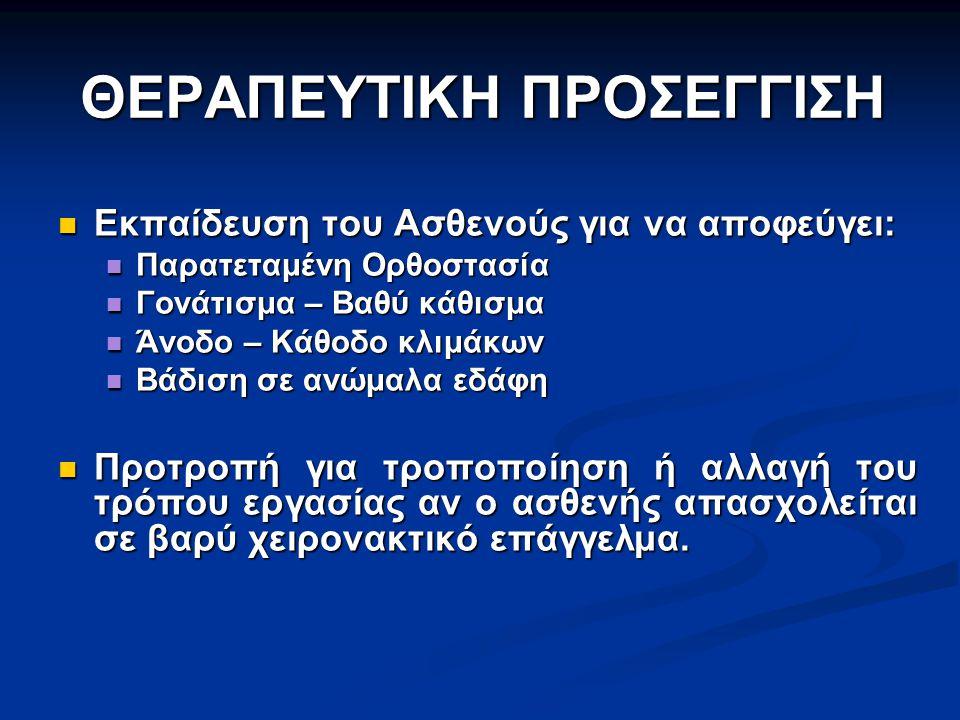 ΘΕΡΑΠΕΥΤΙΚΗ ΠΡΟΣΕΓΓΙΣΗ