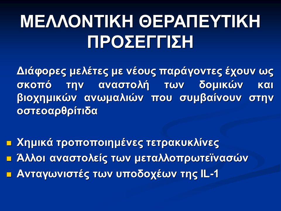 ΜΕΛΛΟΝΤΙΚΗ ΘΕΡΑΠΕΥΤΙΚΗ ΠΡΟΣΕΓΓΙΣΗ