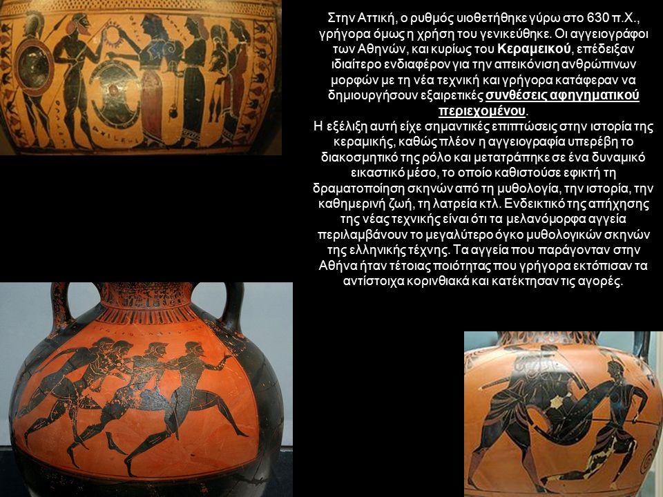 Στην Αττική, ο ρυθμός υιοθετήθηκε γύρω στο 630 π. Χ