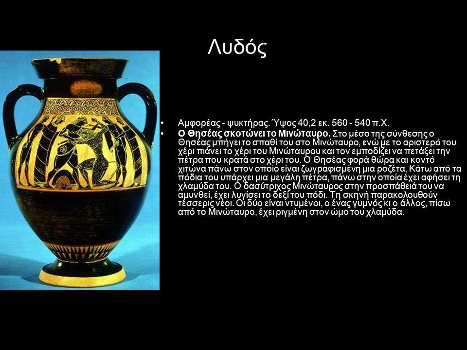 Λυδός Αμφορέας - ψυκτήρας. Ύψος 40,2 εκ. 560 - 540 π.Χ.