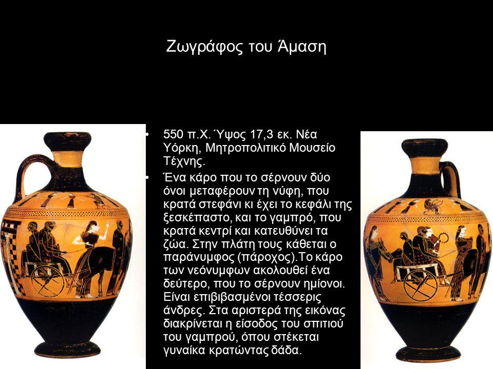 Ζωγράφος του Άμαση 550 π.Χ. Ύψος 17,3 εκ. Νέα Υόρκη, Μητροπολιτικό Μουσείο Τέχνης.