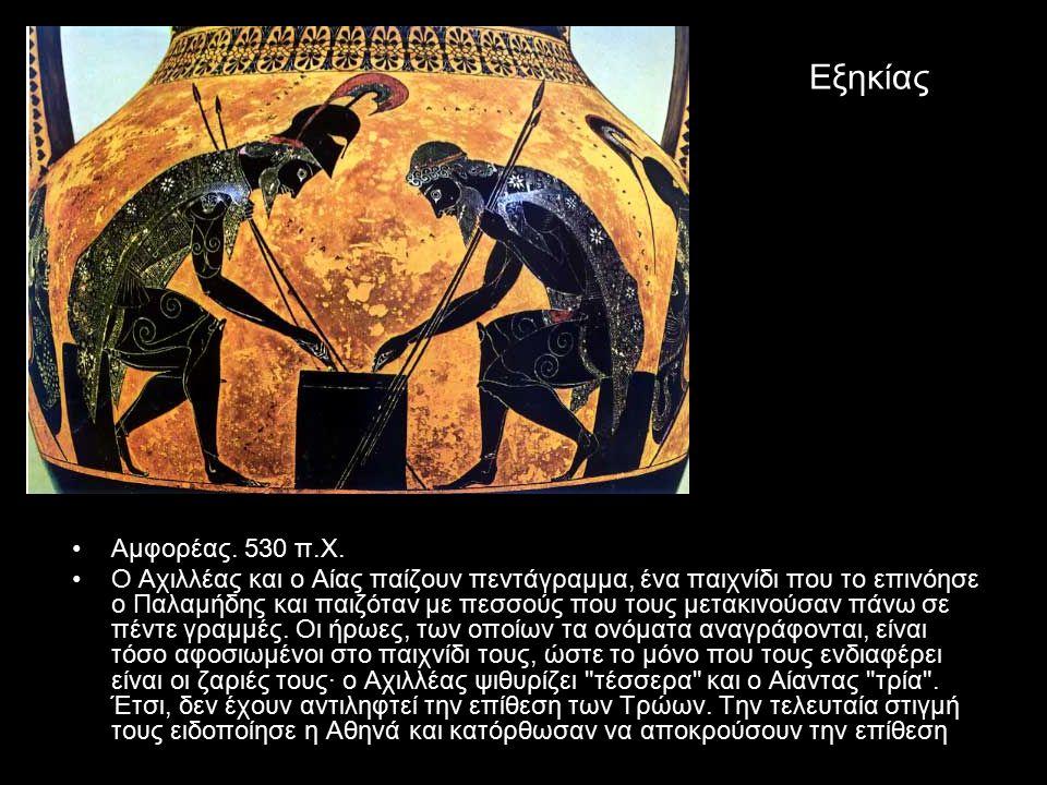 Εξηκίας Αμφορέας. 530 π.Χ.