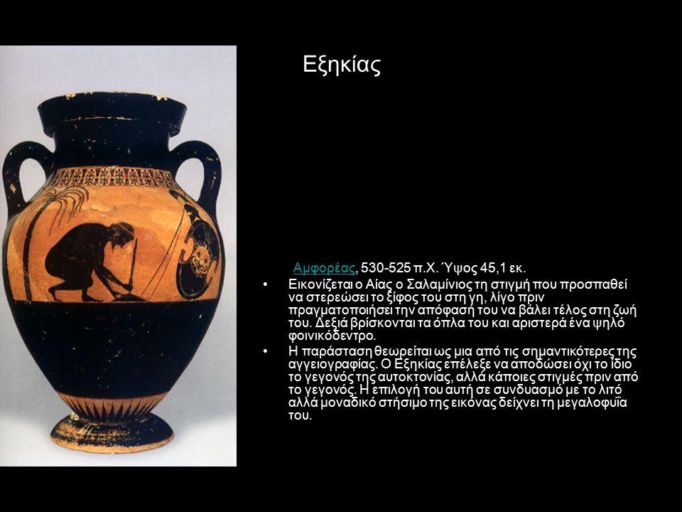 Εξηκίας Αμφορέας, 530-525 π.Χ. Ύψος 45,1 εκ.
