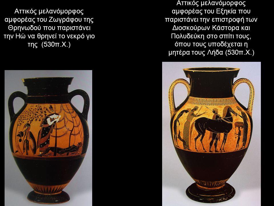 Αττικός μελανόμορφος αμφορέας του Εξηκία που παριστάνει την επιστροφή των Διοσκούρων Κάστορα και Πολυδεύκη στο σπίτι τους, όπου τους υποδέχεται η μητέρα τους Λήδα (530π.Χ.)