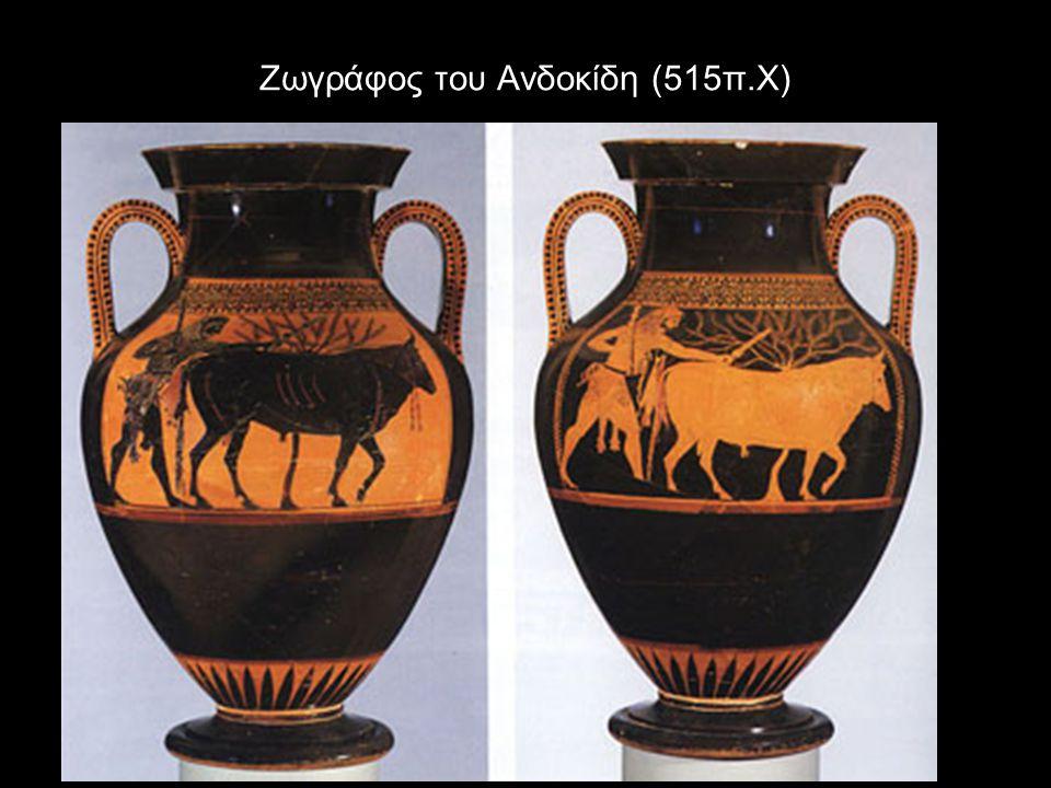 Ζωγράφος του Ανδοκίδη (515π.Χ)