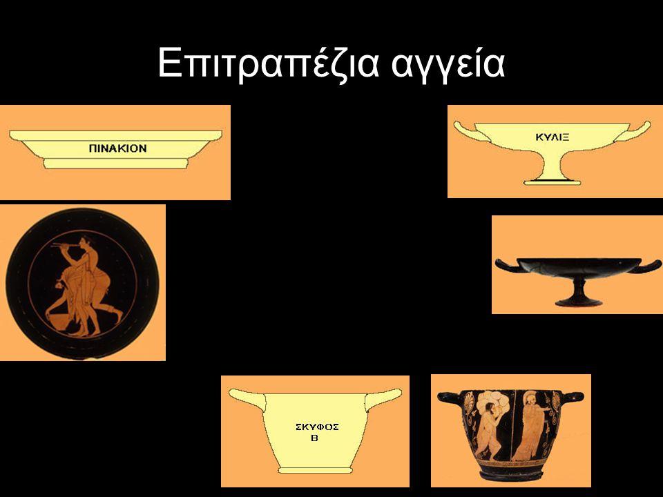 Επιτραπέζια αγγεία