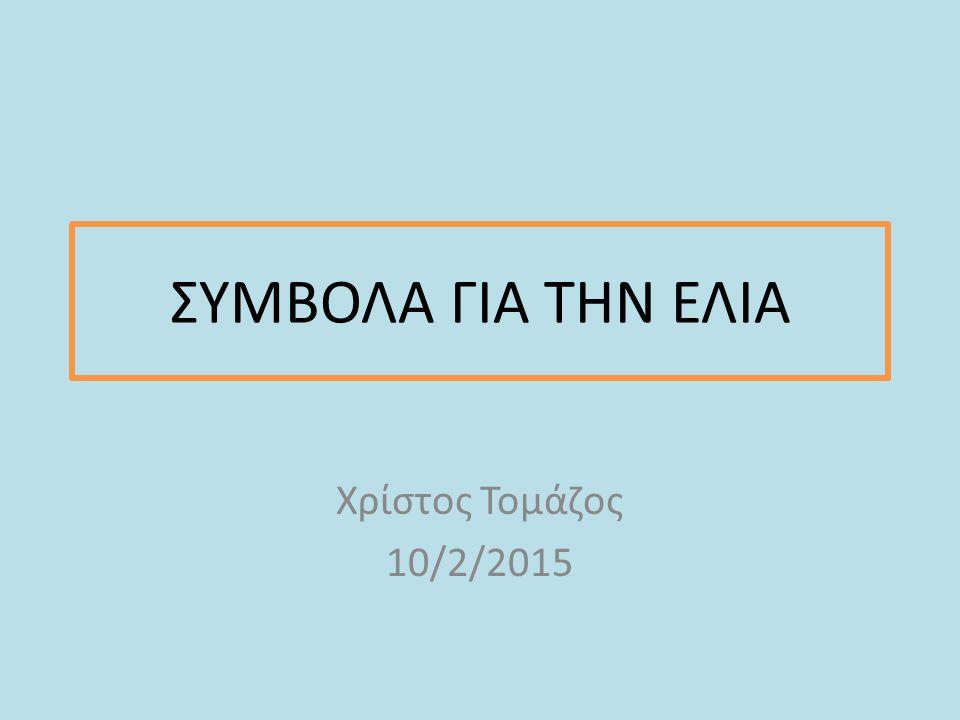 ΣΥΜΒΟΛΑ ΓΙΑ ΤΗΝ ΕΛΙΑ Χρίστος Τομάζος 10/2/2015