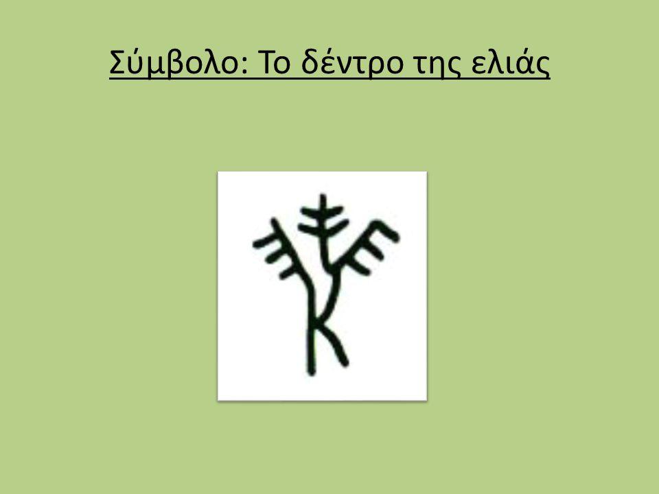 Σύμβολο: Το δέντρο της ελιάς