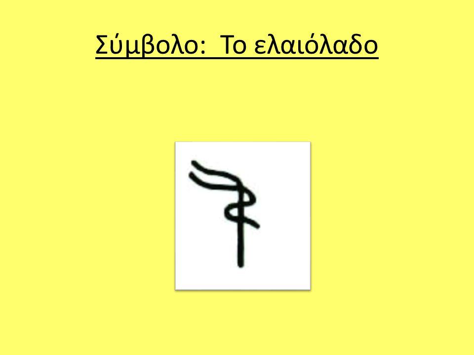Σύμβολο: Το ελαιόλαδο