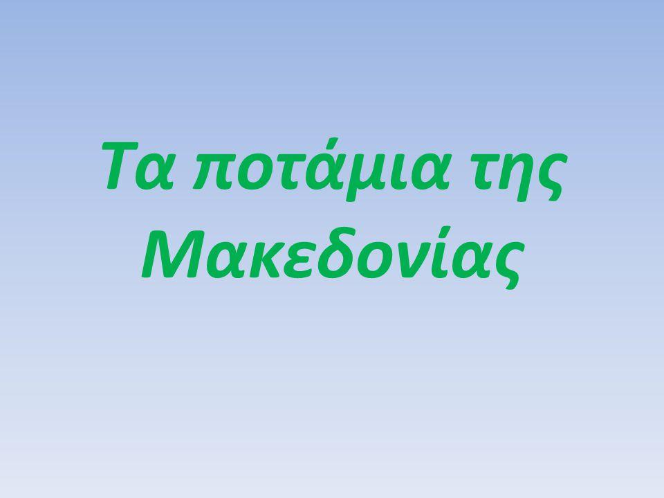 Τα ποτάμια της Μακεδονίας