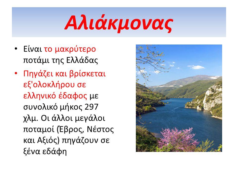 Αλιάκμονας Είναι το μακρύτερο ποτάμι της Ελλάδας