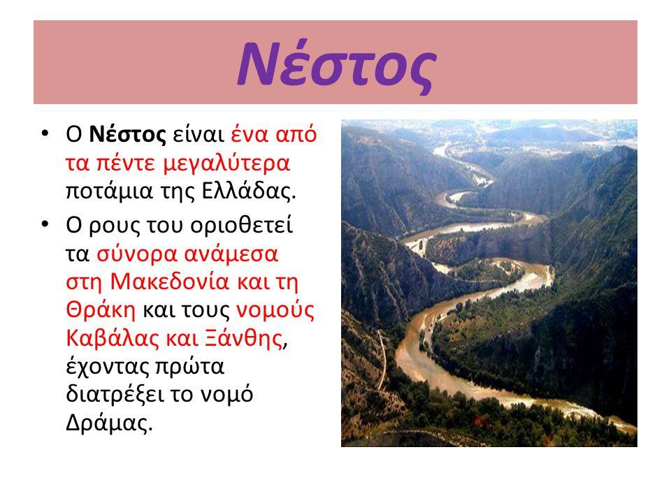 Νέστος Ο Νέστος είναι ένα από τα πέντε μεγαλύτερα ποτάμια της Ελλάδας.