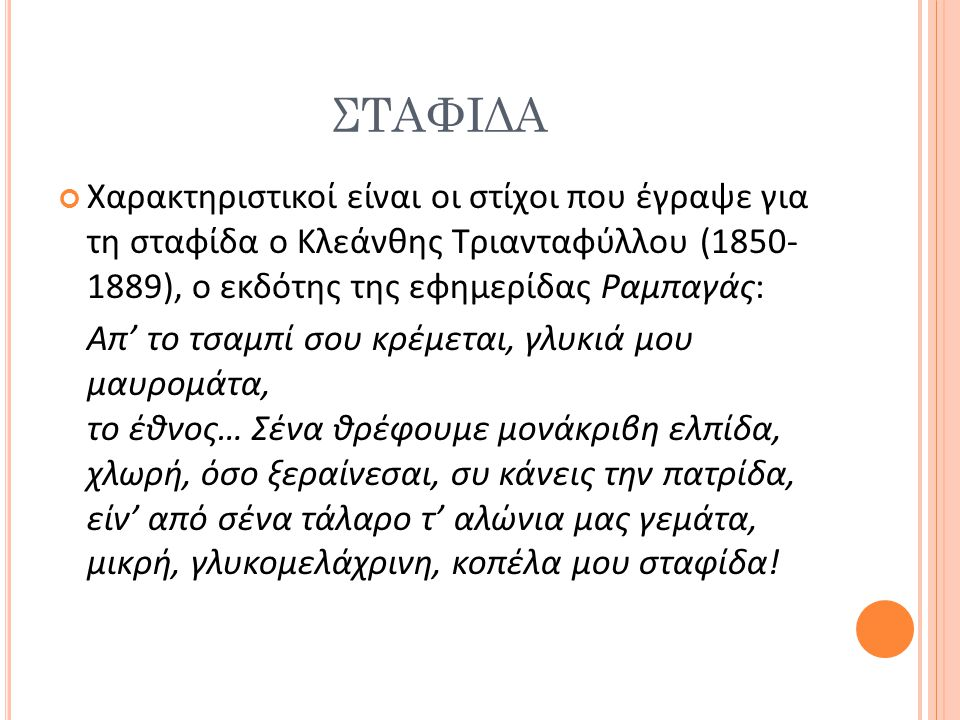 σταφιδα Χαρακτηριστικοί είναι οι στίχοι που έγραψε για τη σταφίδα ο Κλεάνθης Τριανταφύλλου (1850- 1889), ο εκδότης της εφημερίδας Ραμπαγάς: