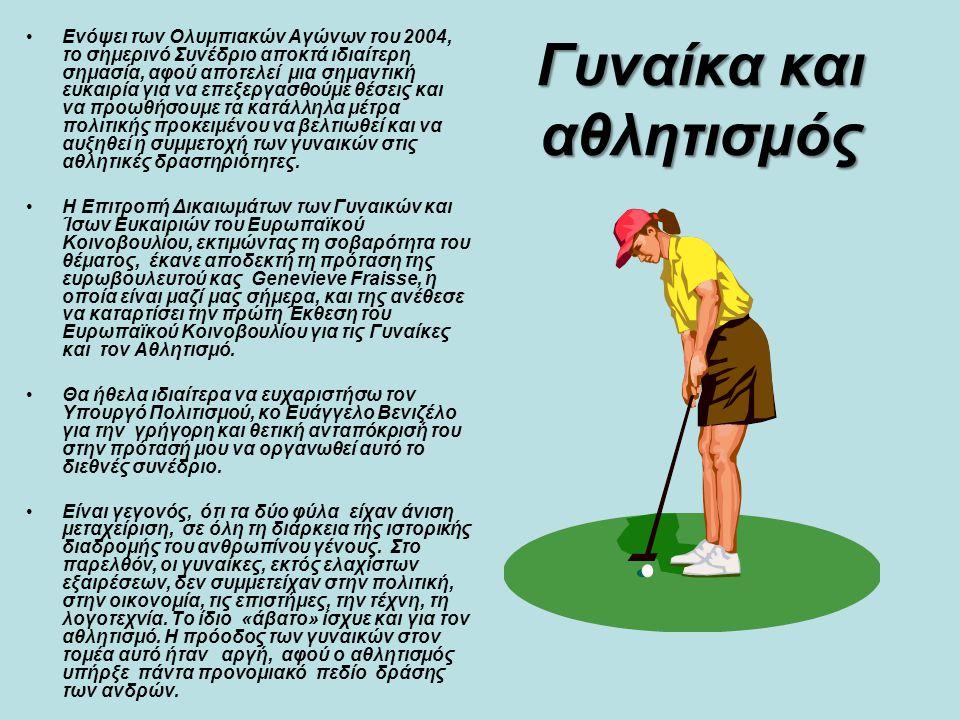 Γυναίκα και αθλητισμός