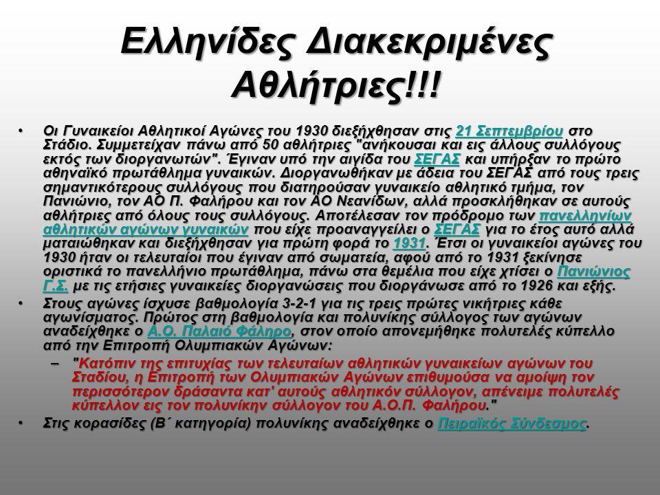 Ελληνίδες Διακεκριμένες Αθλήτριες!!!