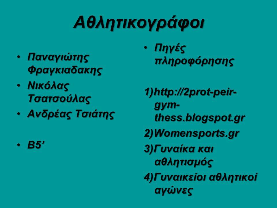 Αθλητικογράφοι Πηγές πληροφόρησης Παναγιώτης Φραγκιαδακης