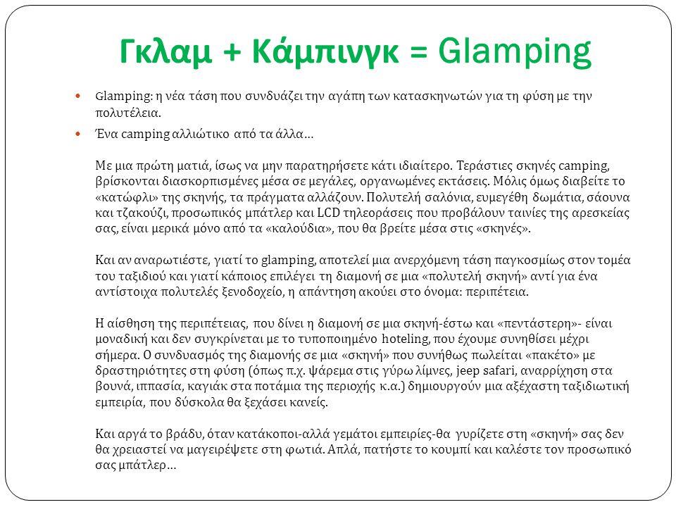 Γκλαμ + Κάμπινγκ = Glamping