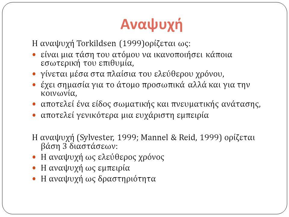 Αναψυχή Η αναψυχή Torkildsen (1999)ορίζεται ως: