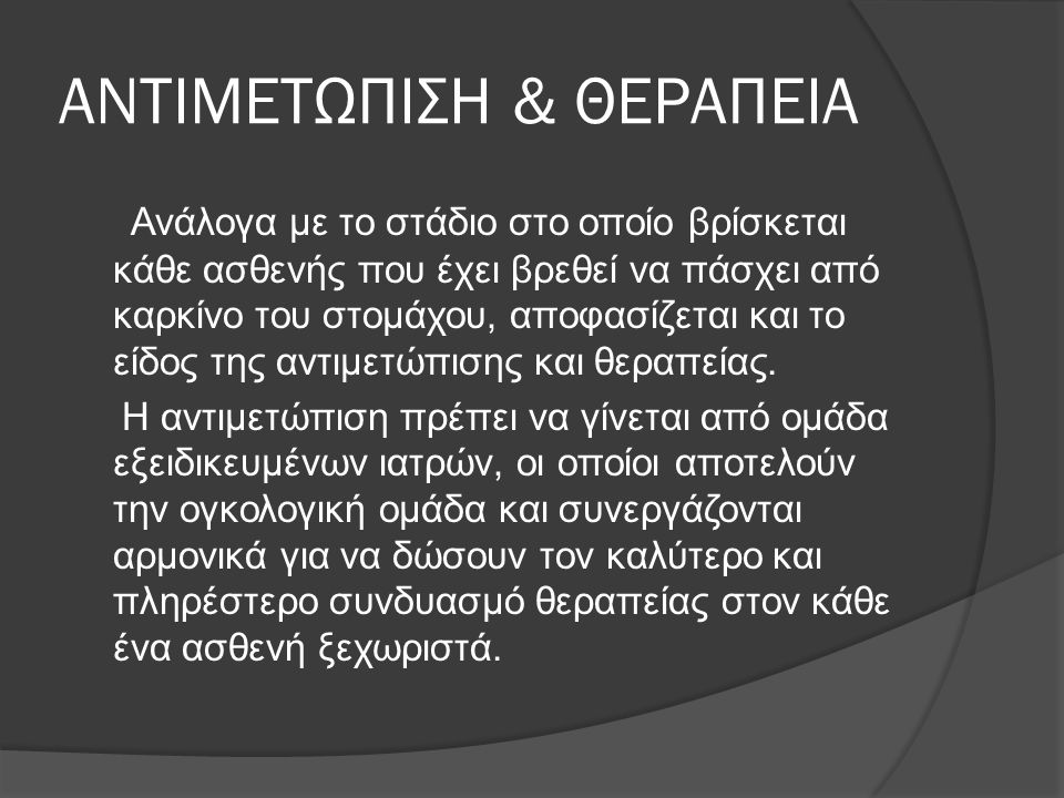 ΑΝΤΙΜΕΤΩΠΙΣΗ & ΘΕΡΑΠΕΙΑ