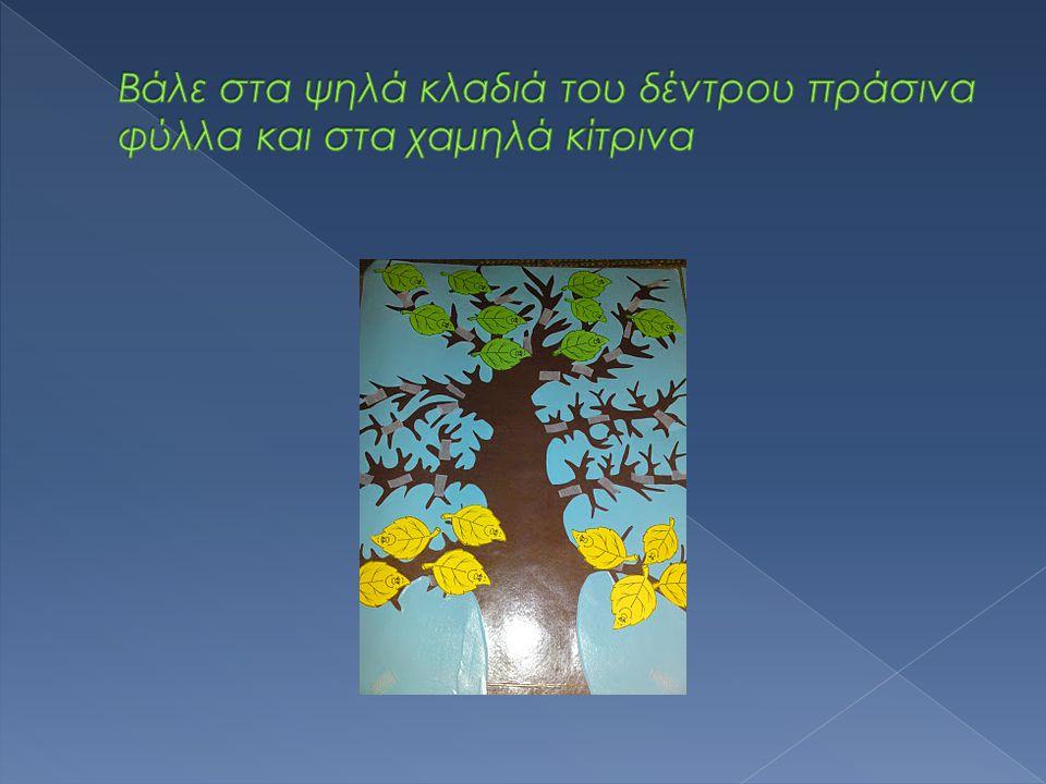 Βάλε στα ψηλά κλαδιά του δέντρου πράσινα φύλλα και στα χαμηλά κίτρινα