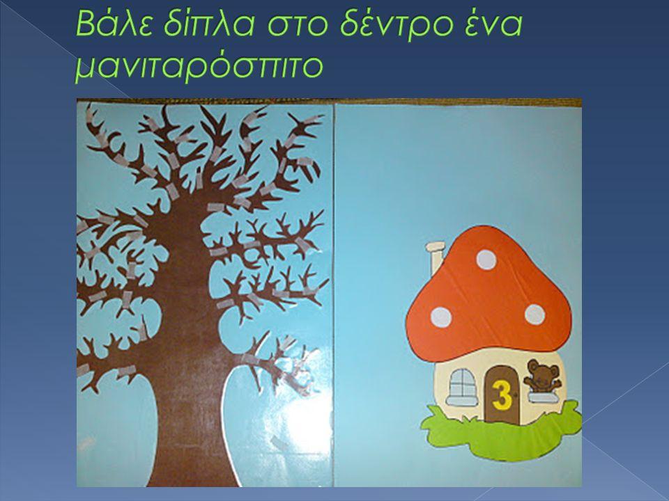 Βάλε δίπλα στο δέντρο ένα μανιταρόσπιτο
