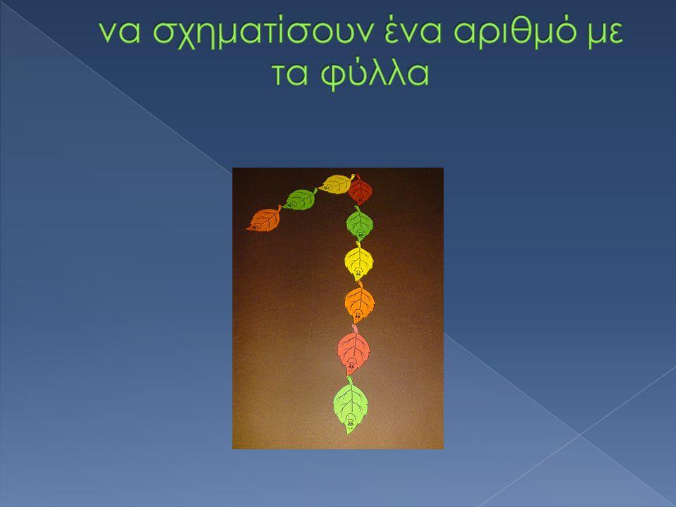 να σχηματίσουν ένα αριθμό με τα φύλλα