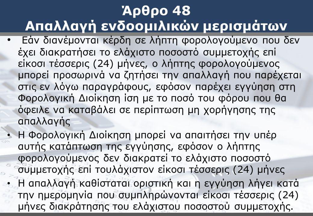 Άρθρο 48 Απαλλαγή ενδοομιλικών μερισμάτων