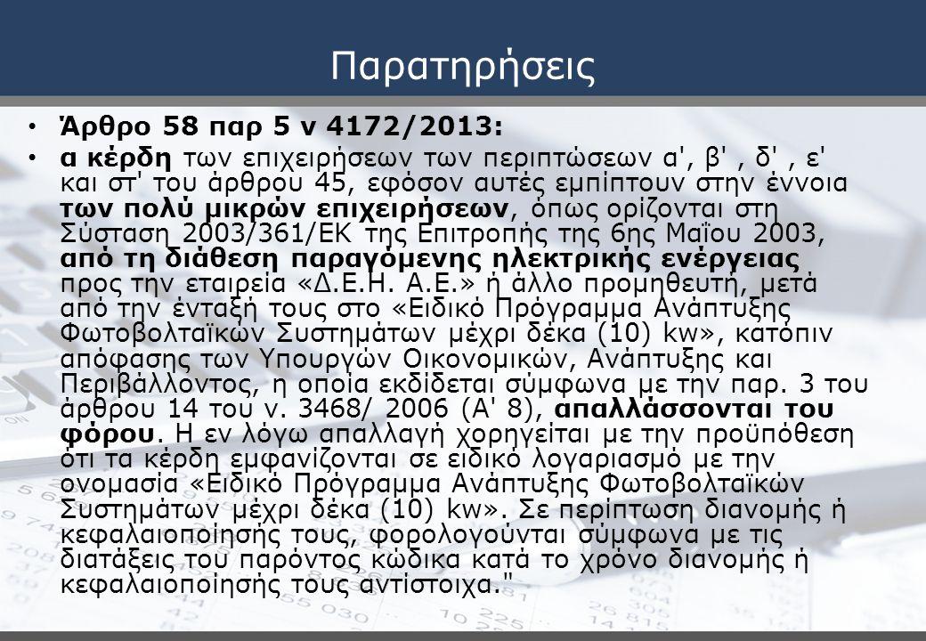Παρατηρήσεις Άρθρο 58 παρ 5 ν 4172/2013: