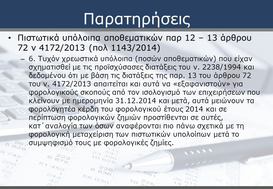 Παρατηρήσεις Πιστωτικά υπόλοιπα αποθεματικών παρ 12 – 13 άρθρου 72 ν 4172/2013 (πολ 1143/2014)