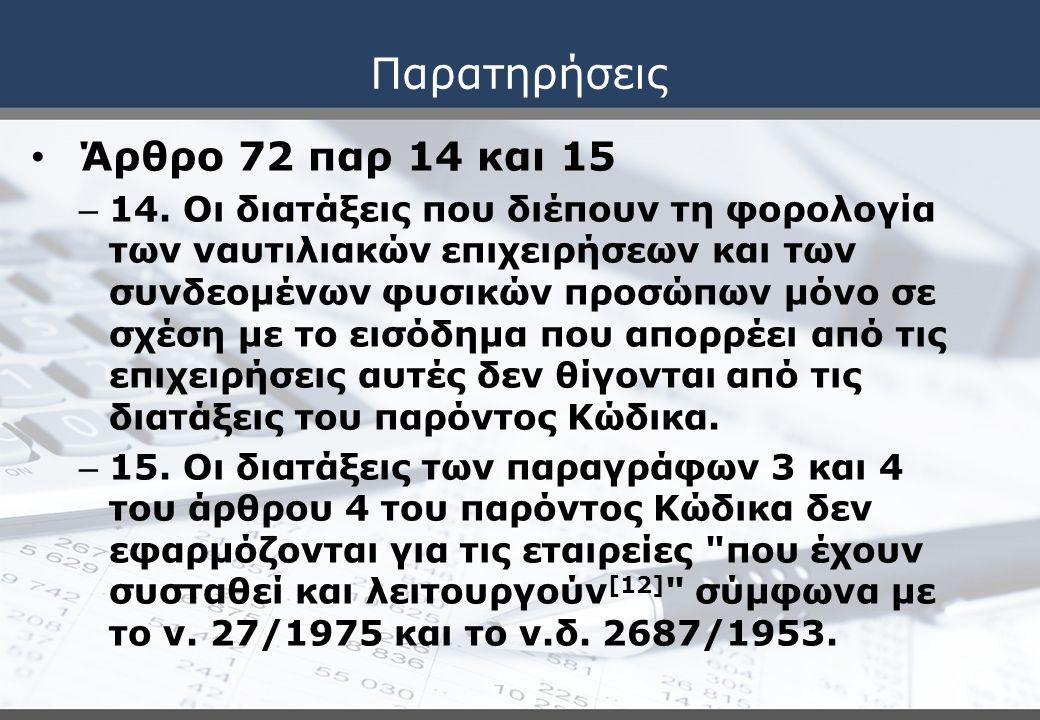 Παρατηρήσεις Άρθρο 72 παρ 14 και 15