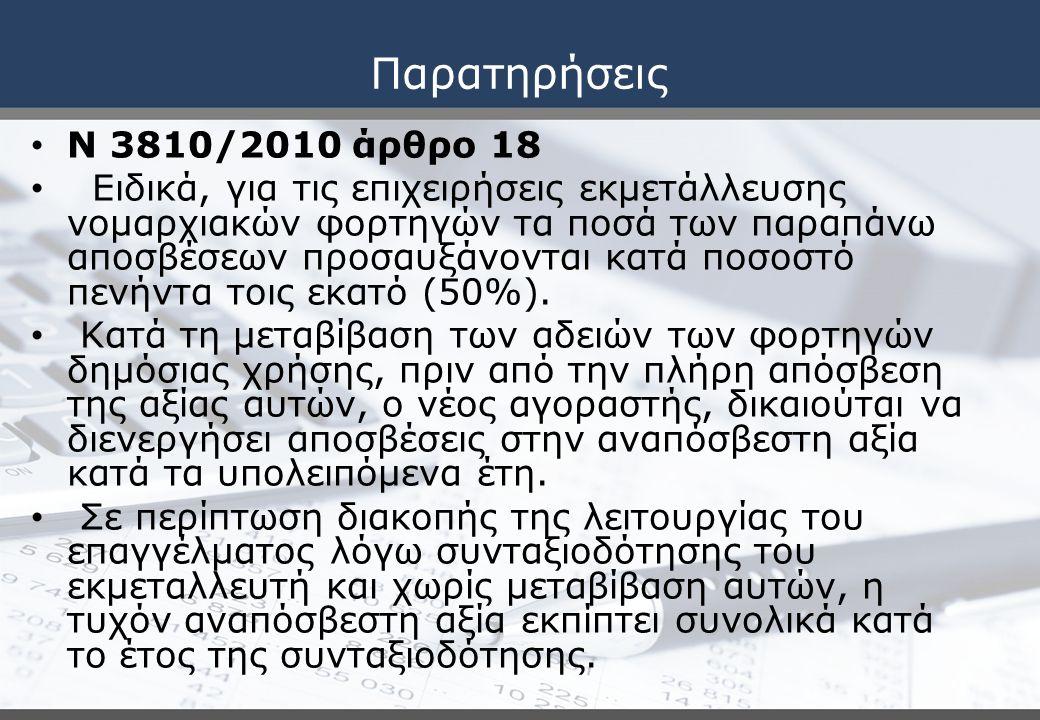 Παρατηρήσεις Ν 3810/2010 άρθρο 18.