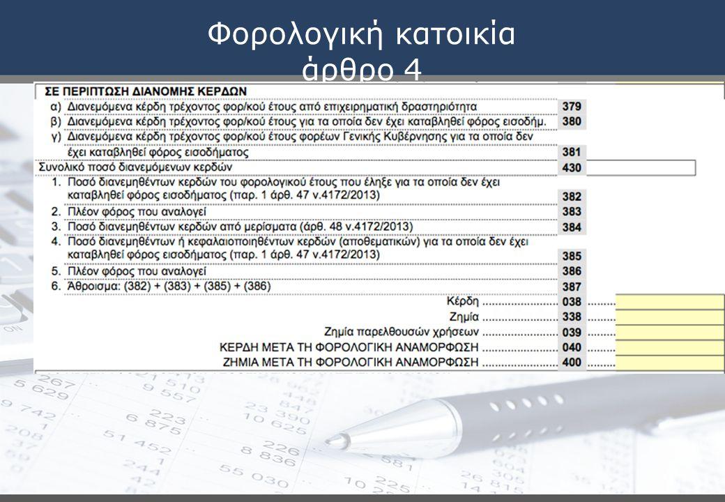 Φορολογική κατοικία άρθρο 4