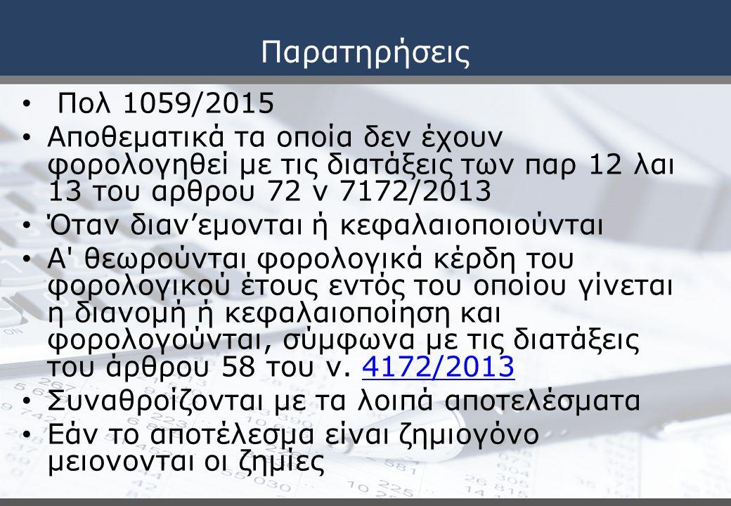 Παρατηρήσεις Πολ 1059/2015. Αποθεματικά τα οποία δεν έχουν φορολογηθεί με τις διατάξεις των παρ 12 λαι 13 του αρθρου 72 ν 7172/2013.