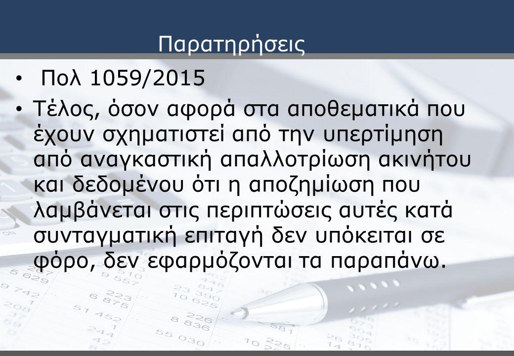 Παρατηρήσεις Πολ 1059/2015.