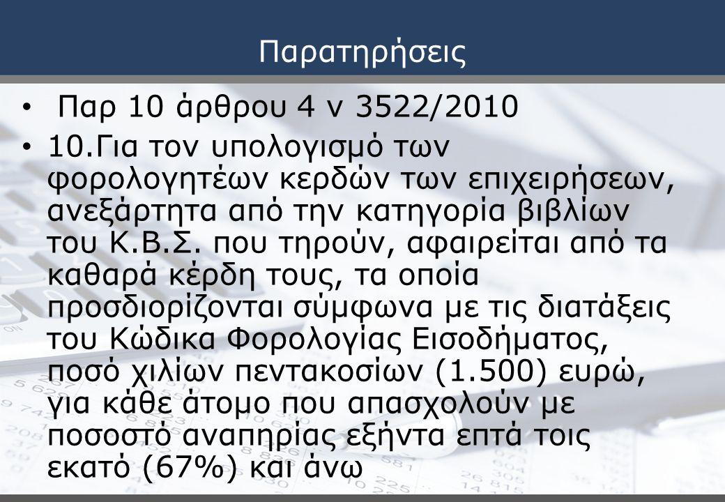Παρατηρήσεις Παρ 10 άρθρου 4 ν 3522/2010.